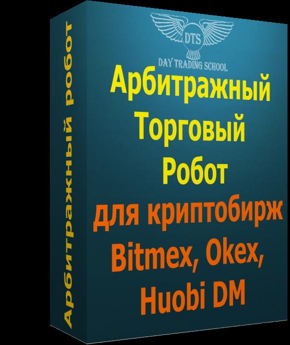 Арбитражный-бот-кор