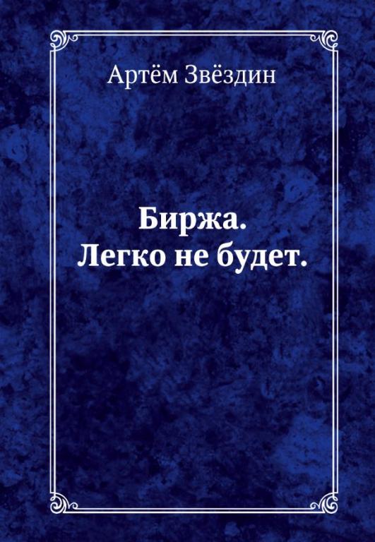 Артем-Звездин