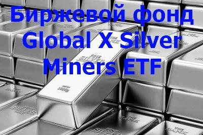 Биржевой-фонд-Global-X-Silver-Miners-ETF