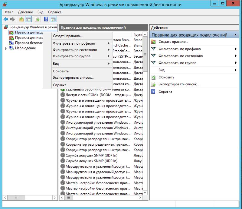 Брандмаэур-Windows-2012