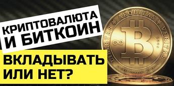 """Вложиться-в-криптовалюты"""""""