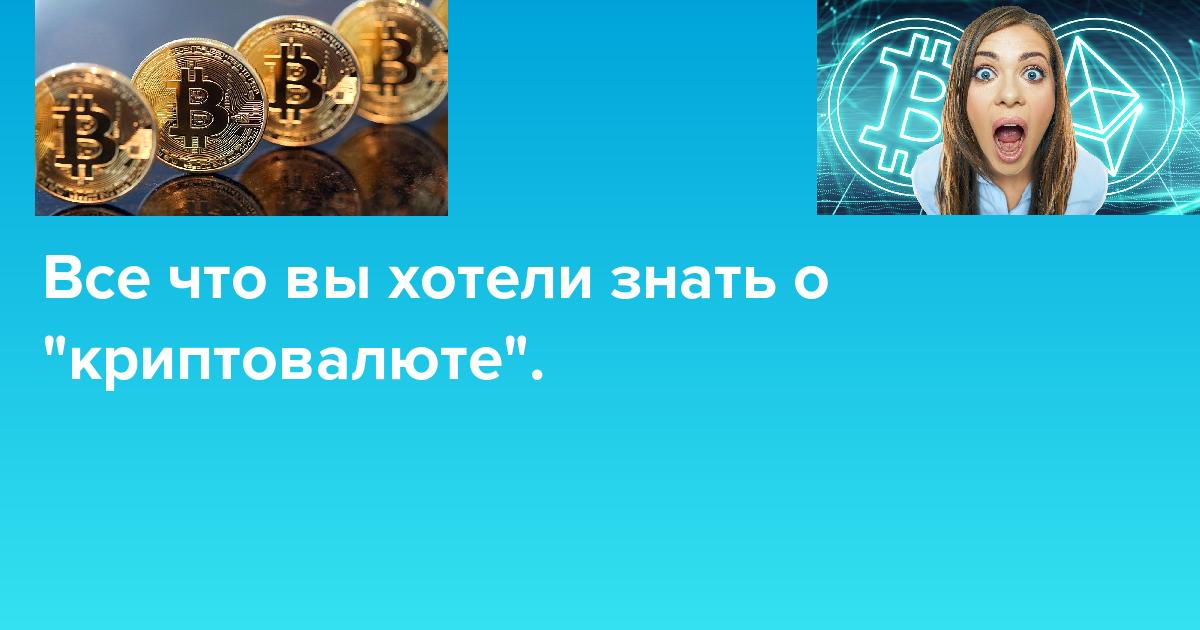 Все-что-вы-хотели-знать-о-криптовалюте