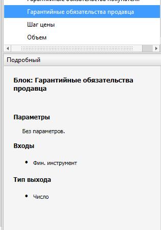 ГО-покупателя_продавца-описание