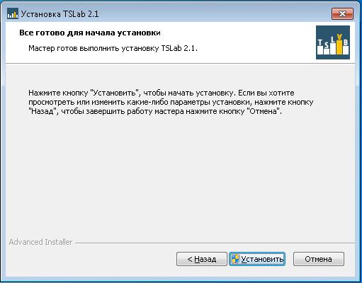 Завершение-установки-приложения-TSLab