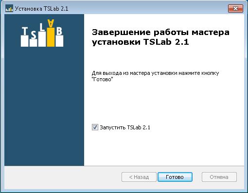 Запустить-TSLab-2.1