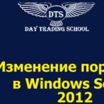 """<span class=""""response"""">Изменение порта RDP в Windows Server 2012</span>"""