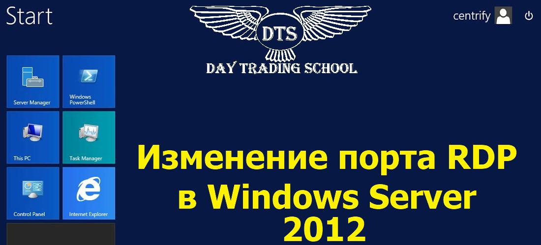 Изменение-порта-RDP-в-Windows-Server-2012