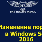 Изменение порта RDP в Windows Server 2016