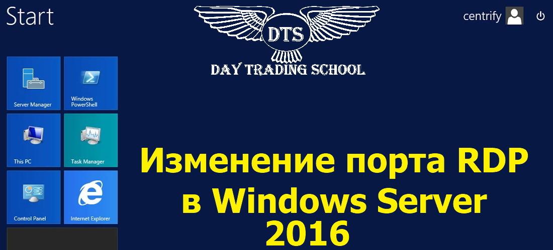 Изменение-порта-RDP-в-Windows-Server-2016