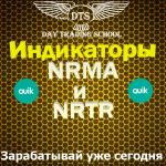 """<span class=""""response"""">Новые разработки для QUIK</span> — ИНДИКАТОРЫ NRTR И NRMA"""
