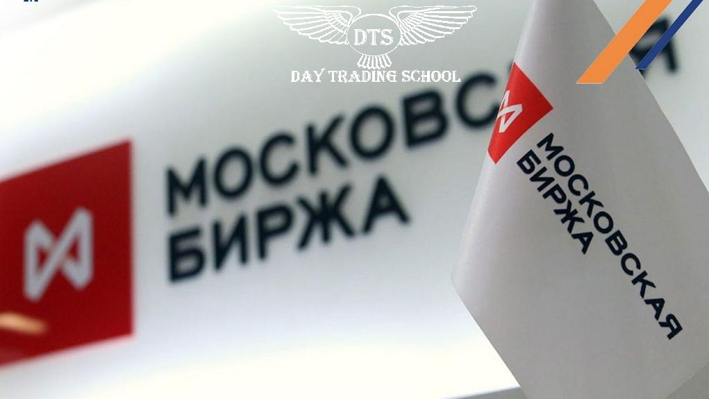 Как-заработать-деньги-на-Московской-бирже