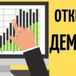 Как открыть демо счет для торговли на Московской бирже?