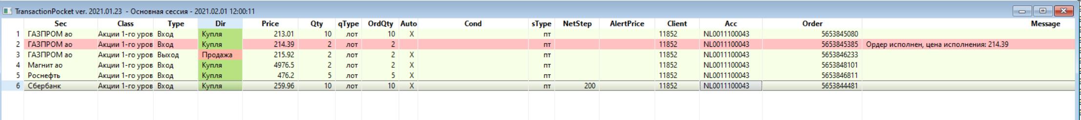 Карман-сделок-transactionPocket-окно-скрипта-акции