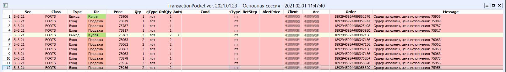 Карман-сделок-transactionPocket-окно-скрипта