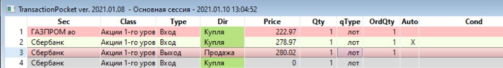 Карман-сделок-transactionPocket-окно-скрипта1