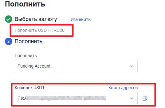 Кошелек-USDT-Окекс