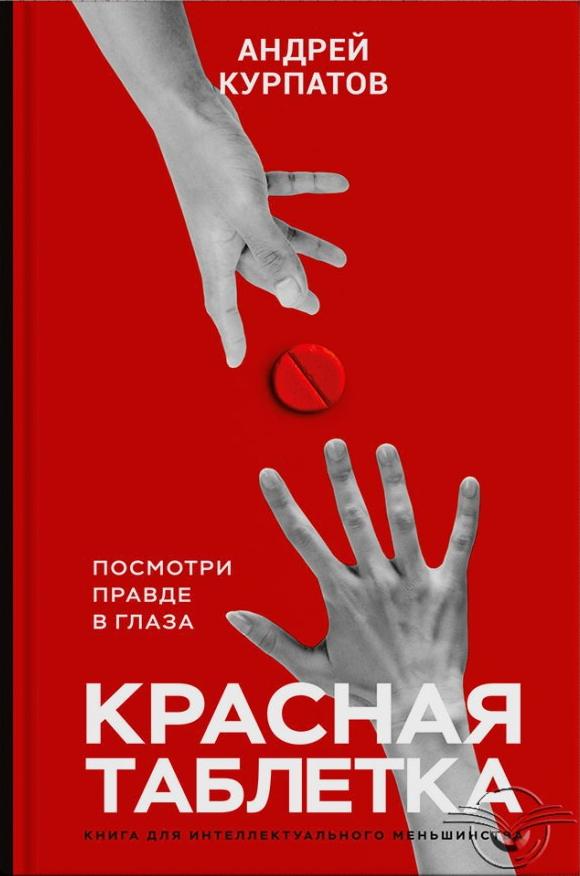 Красная-таблетка-Курпатов