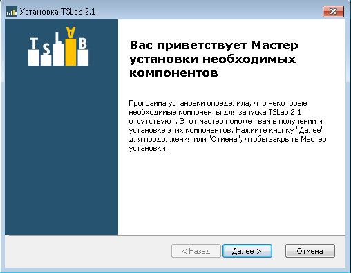 Мастер-установки-TSLab-2.1