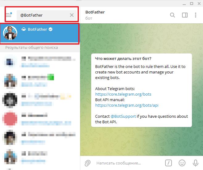 Менеджер-уведомлений-телеграм-botFather