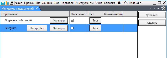 Менеджер-уведомлений-телеграм