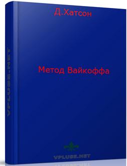 Метод-Вайкоффа