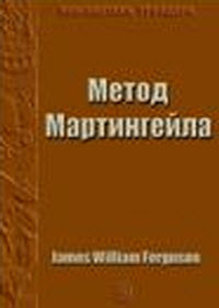 Метод-Мартингейла