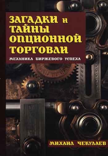 Михаил-Чекулаев