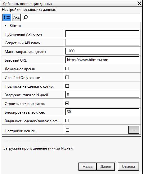 Настройка-поставщика-данных-Bitmex