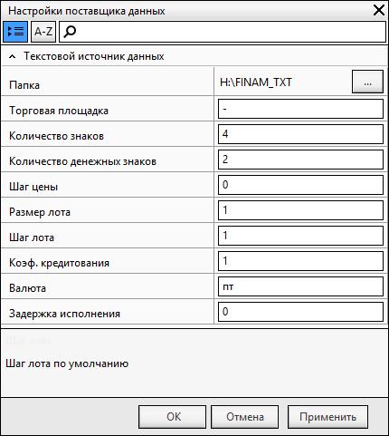Настройки-Поставщика-данных-ТСЛаб