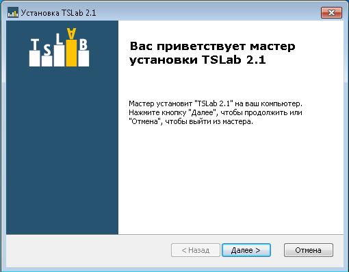 Начало-установки-TSLab