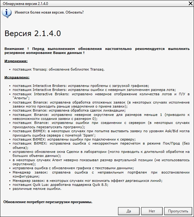 Обновление-ТСЛаб-версия-2.1.4.0