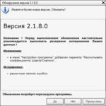 "<span class=""response"">Обновление TSLab до Версии 2.1.8.0</span>"