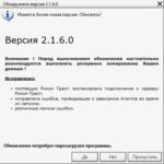 "<span class=""response"">Обновление TSLab до Версии 2.1.6.0</span>"