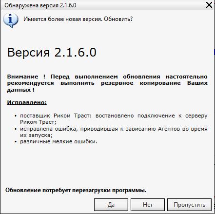 Обновление-TSLab-до-Версии-2.1.6.0