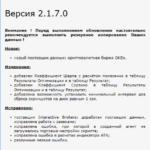 Обновление TSLab до Версии 2.1.7.0