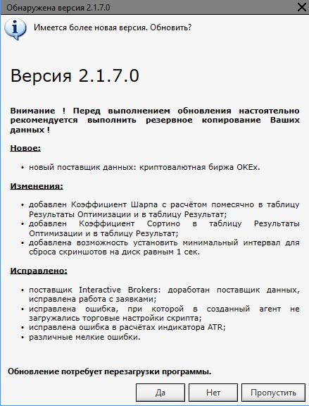 Обновление-TSLab-2.1.7.0