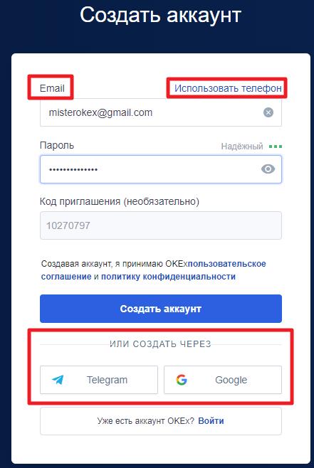 Окно-регистрации-в-OKEX