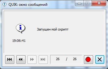 Окно-с-правилным-сообщением-квик