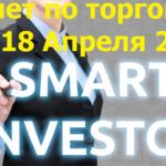 "Отчет по торговле РОБОТА <span class=""response"">«Smart Investor» на бирже Binance</span> с 12 по 18 Апреля 2021г"