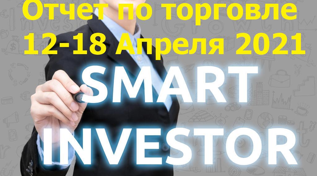 Отчет-Умный-Инвестор-с-12-по-18-Апреля