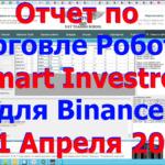 "Отчет по торговле РОБОТА <span class=""response"">«Smart Investor» на бирже Binance</span> с 5 по 11 Апреля 2021г"