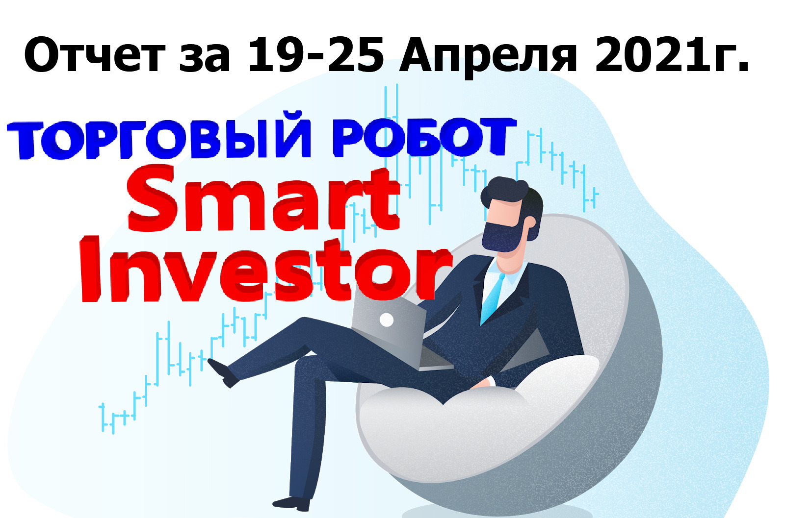 Отчет-SmartInvestor-19-25-Апреля-2021