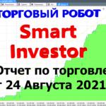 "Отчет по торговле РОБОТА <span class=""response"">«Smart Investor»</span> на бирже Binance от 24.08.2021г</span>"