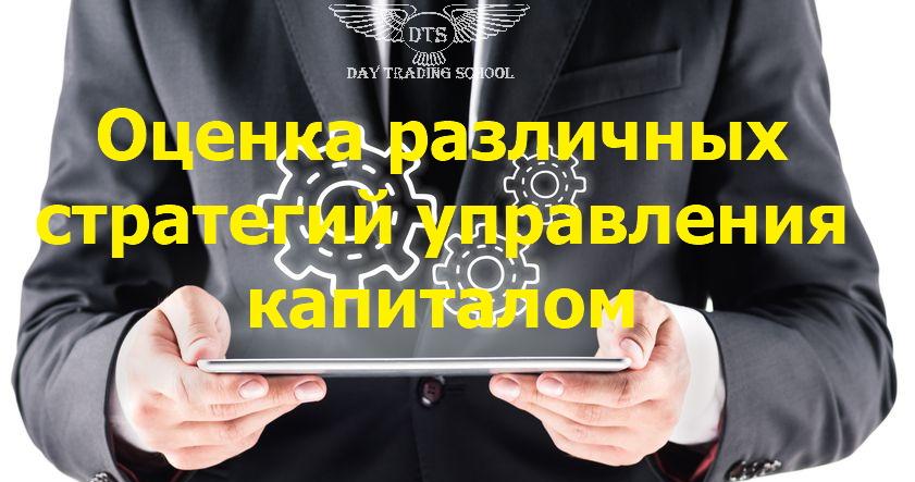 Оценка-различных-стратегий-управления-капиталом