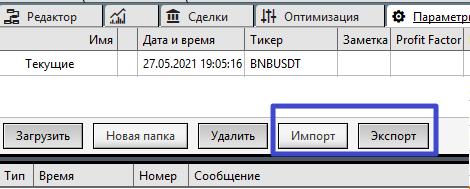 Параметры-в-ТСЛаб-Экспорт-и-Импорт