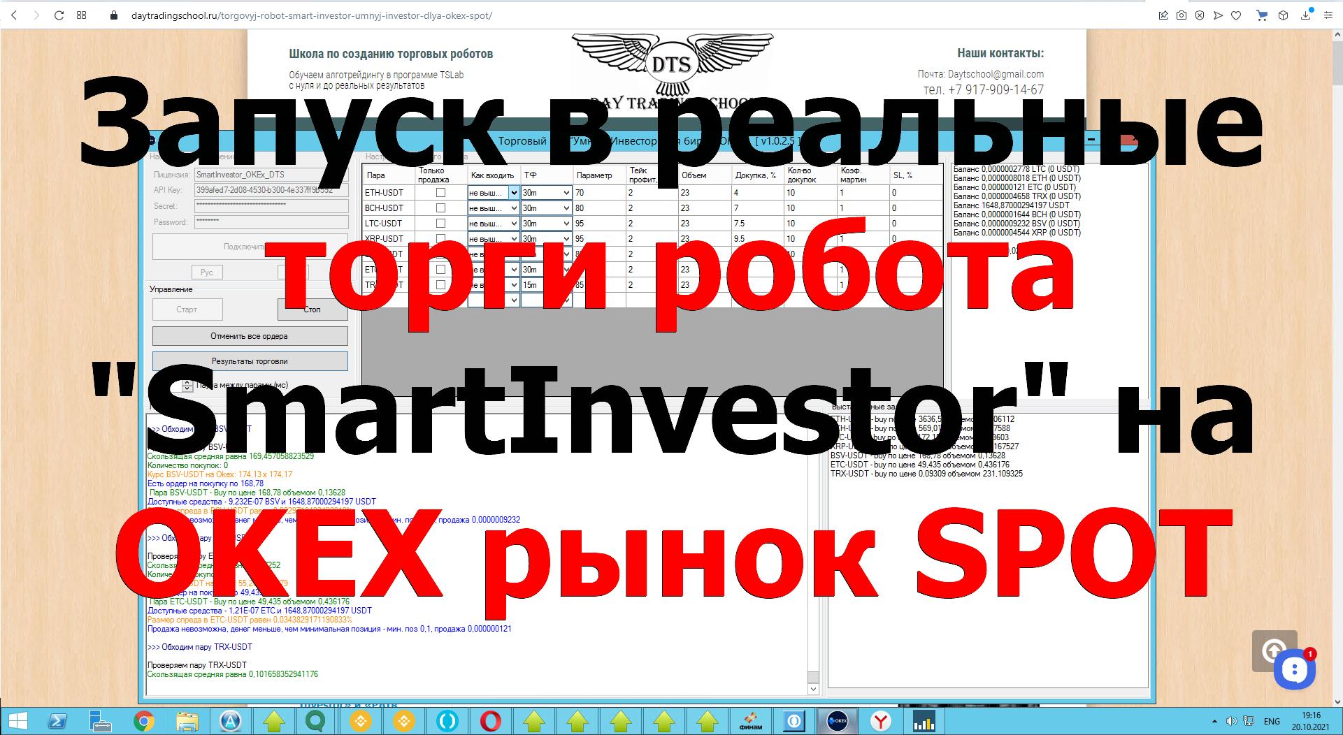 Первый-Запуск-в-реальные-торги-SmartInvestor-на-OKEx-Spot