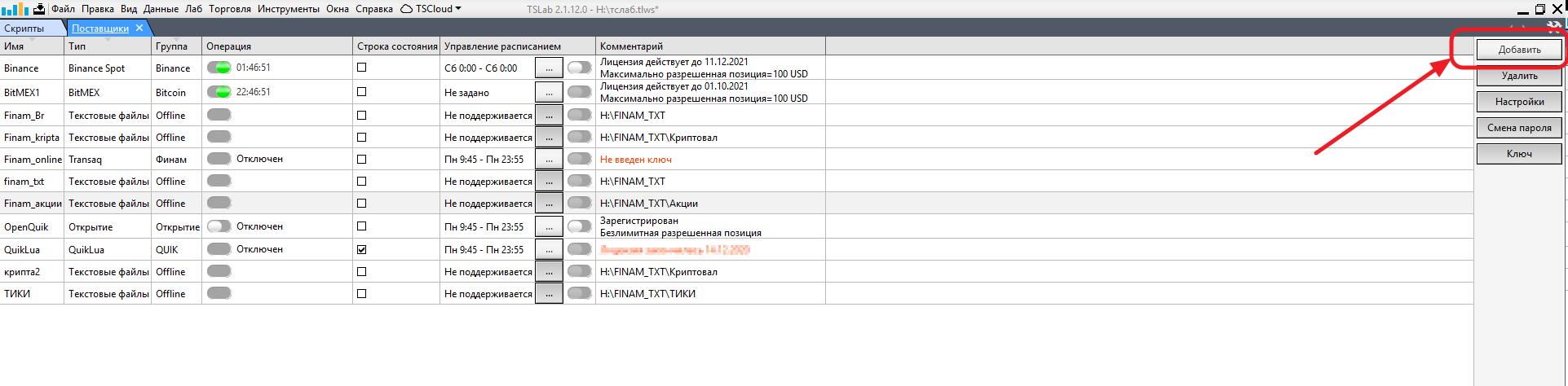 Поставщики-данных-в-TSLab-добавить