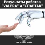 "<span class=""response"">Результаты робота «VALERA» и «СПАРТАК» за Январь 2021г.</span>"