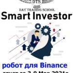 "Отчет по торговле РОБОТА <span class=""response"">«Smart Investor» на бирже Binance</span> с 3 по 9 Мая 2021г"
