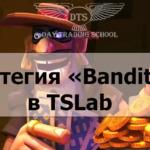 Стратегия «Banditos» в TSLab 2.1